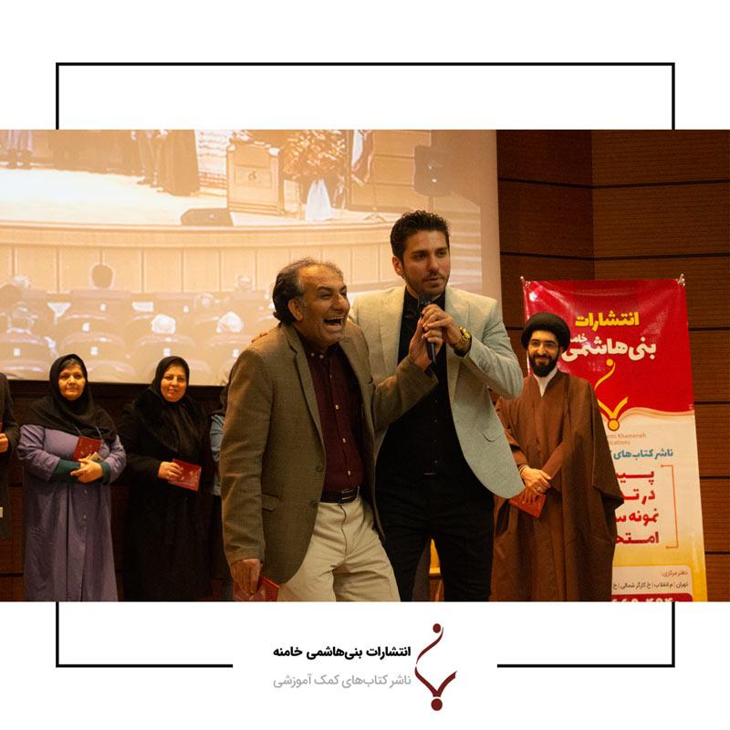همایش مدیران و اساتید مراکز آموزشی انتشارات بنی هاشمی35