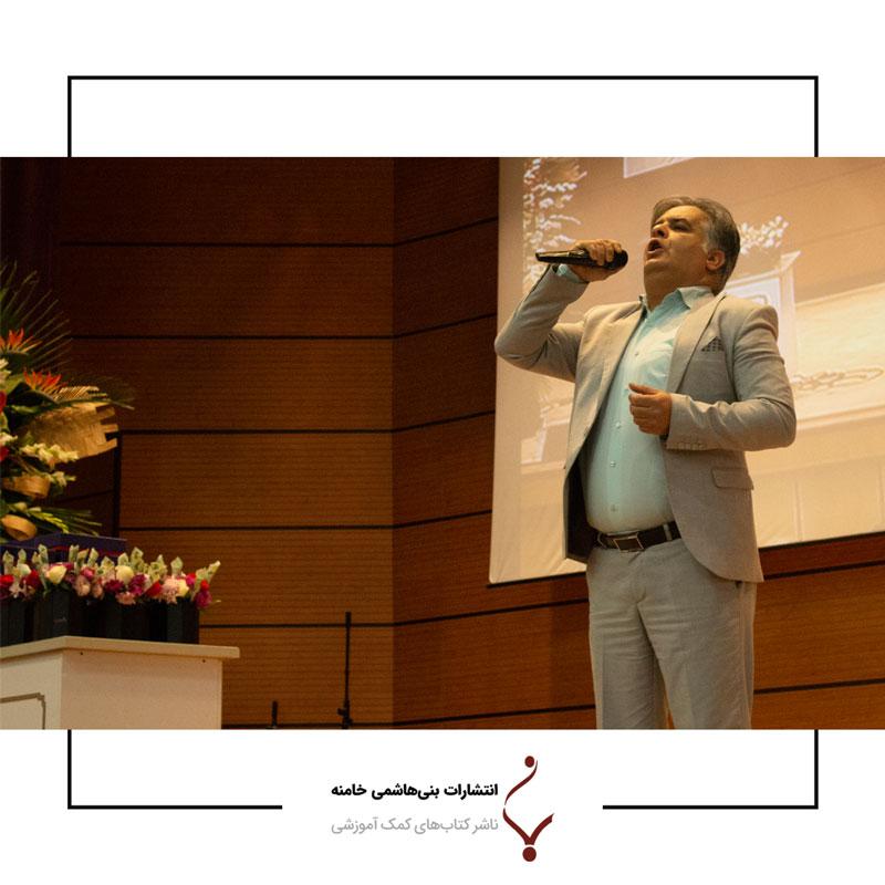 همایش مدیران و اساتید مراکز آموزشی انتشارات بنی هاشمی37