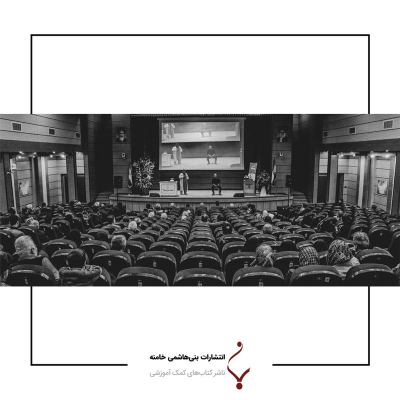 همایش مدیران و اساتید مراکز آموزشی انتشارات بنی هاشمی47