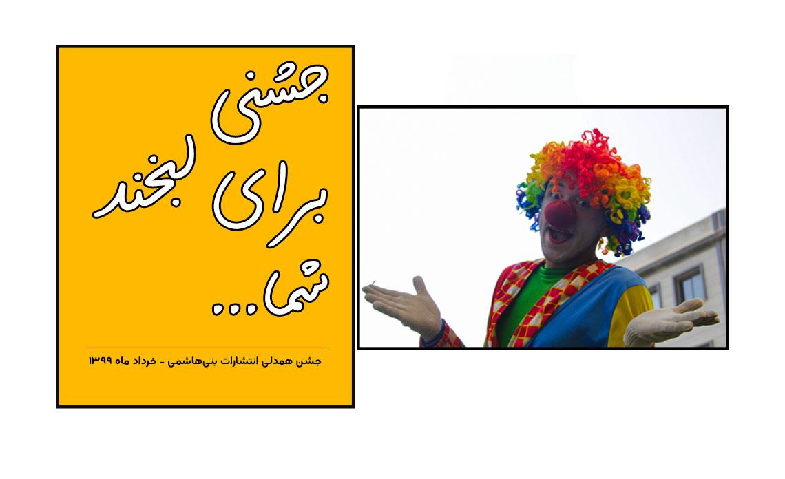 جشن همدلی انتشارات بنی هاشمی خامنه