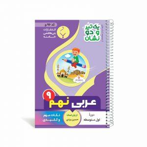 کتاب جیبی عربی نهم متوسطه