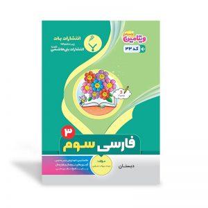 کتاب کمک آموزشی فارسی سوم دبستان انتشارات بنی هاشمی خامنه